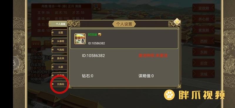 皇帝成长计划2兑换码在哪兑换(2)