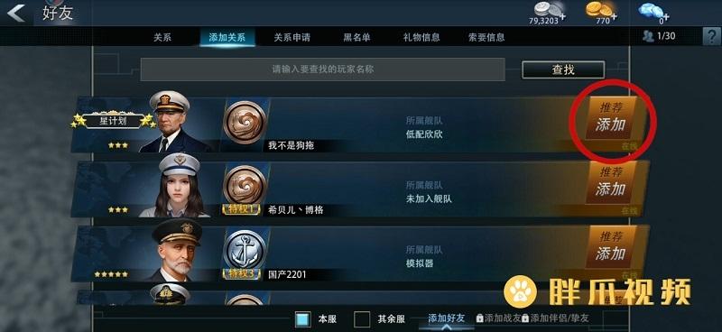巅峰战舰怎么加好友(4)