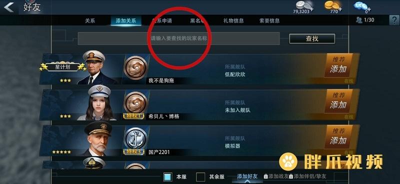 巅峰战舰怎么加好友(3)