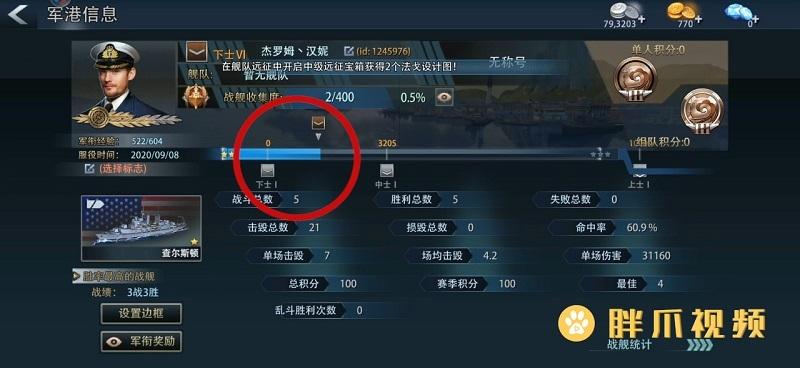 巅峰战舰军港等级怎么看(2)