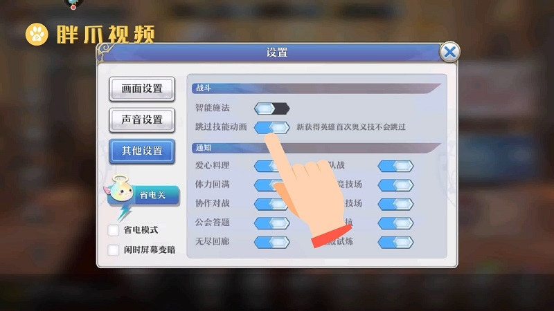 启源女神如何关闭技能动画(4)