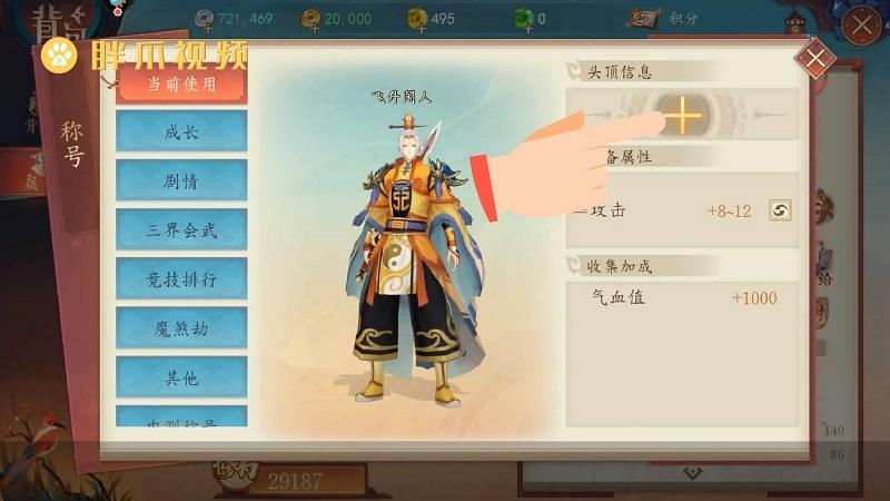 太古妖皇决怎么使用称号(3)