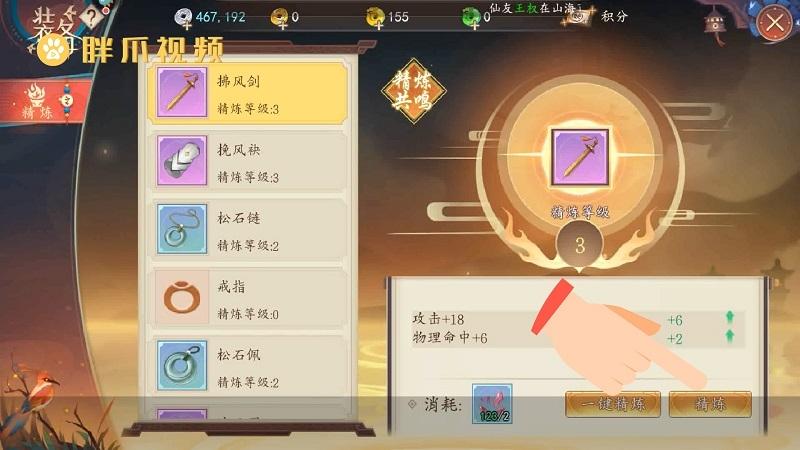 太古妖皇决怎么精炼装备(3)