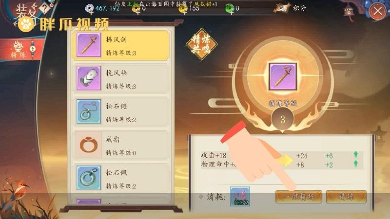 太古妖皇决怎么精炼装备(4)