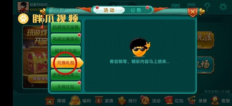 多乐够级兑换码怎么兑换(2)