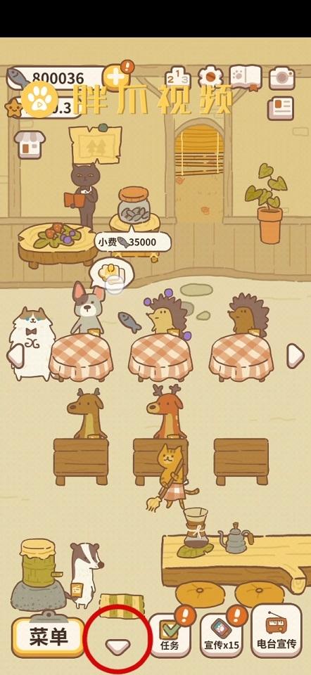 动物餐厅盘子怎么获得(1)