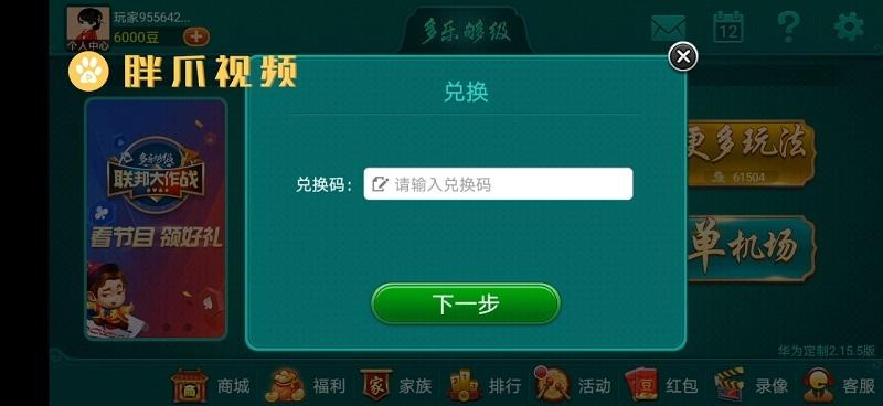 多乐够级兑换码怎么兑换(4)