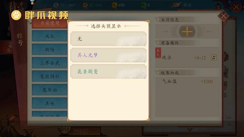 太古妖皇决怎么使用称号(4)