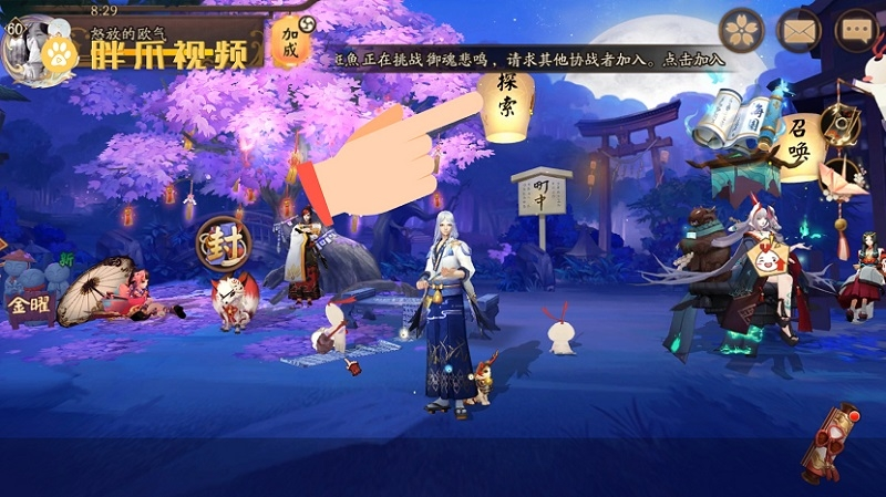 独眼小僧阴阳师哪里多(1)