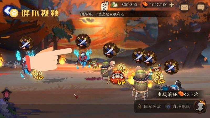 独眼小僧阴阳师哪里多(3)