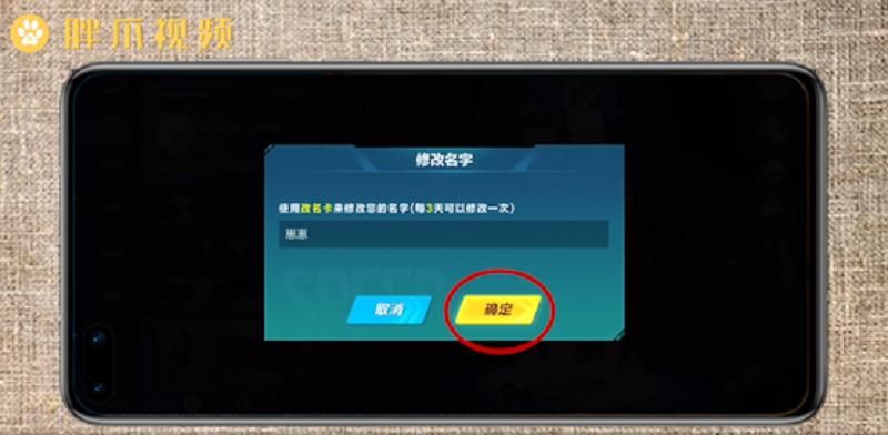 qq飞车怎么改名字(3)