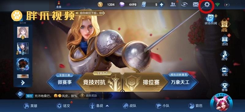 王者荣耀怎么注销账号(1)