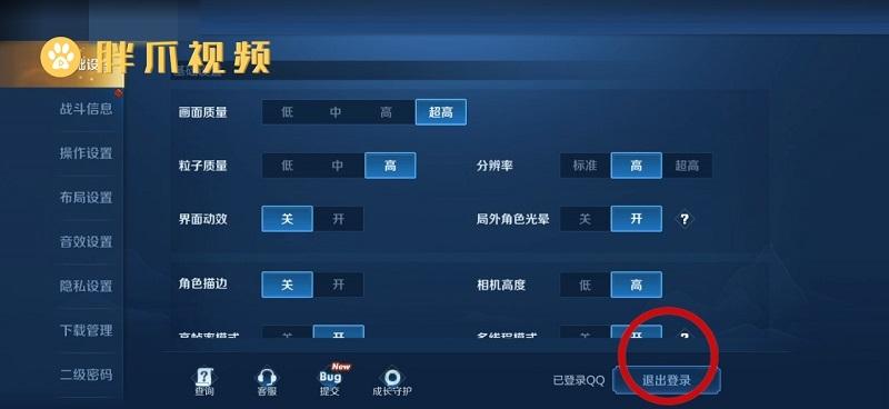 王者荣耀怎么注销账号(2)