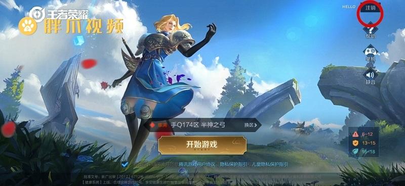 王者荣耀怎么注销账号(4)