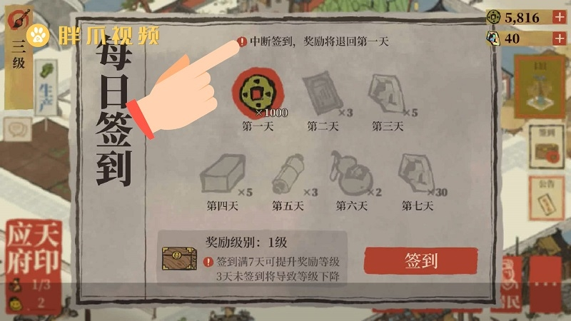 江南百景图签到奖励级别(2)