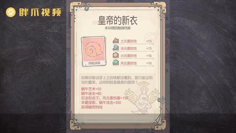最强蜗牛皇帝的新衣特效(1)