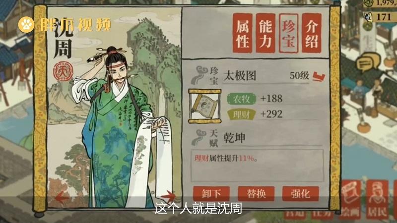 江南百景图太极图是谁的专属珍宝(1)