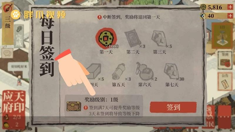 江南百景图签到奖励级别(3)