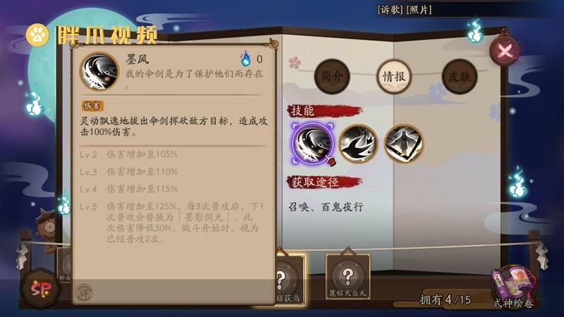 阴阳师sp姑获鸟技能(1)