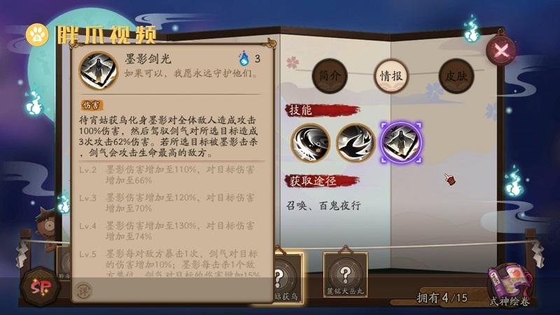 阴阳师sp姑获鸟技能(3)
