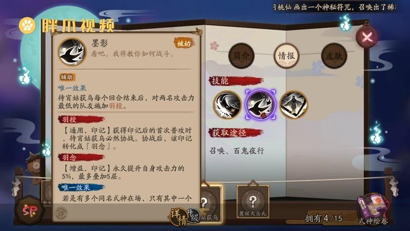 阴阳师sp姑获鸟技能(2)