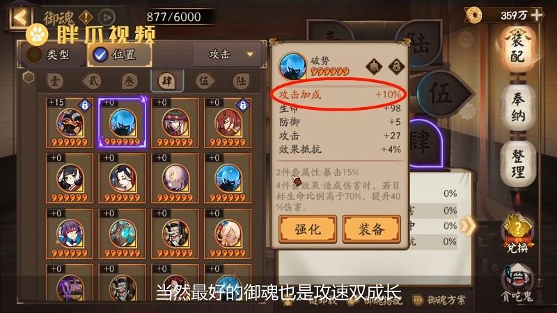 阴阳师腹肌带什么御魂(2)