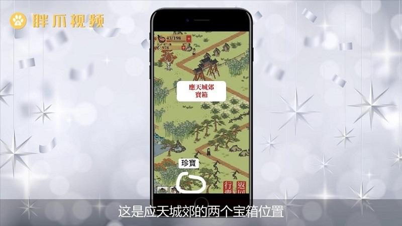 江南百景图宝箱在哪里(2)
