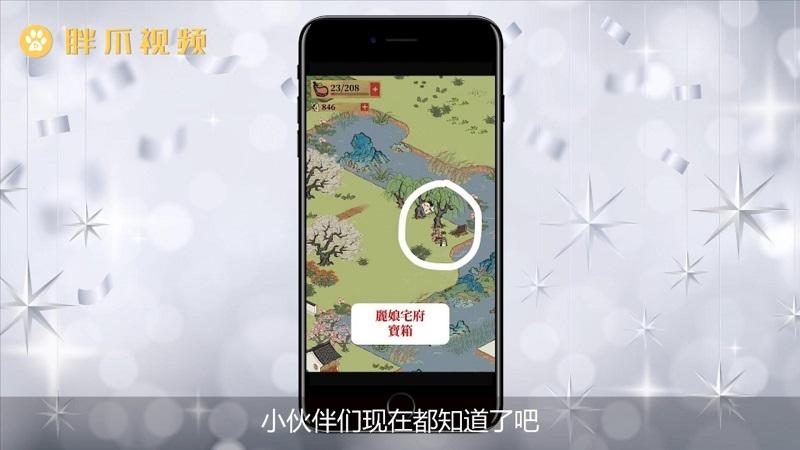 江南百景图宝箱在哪里(8)