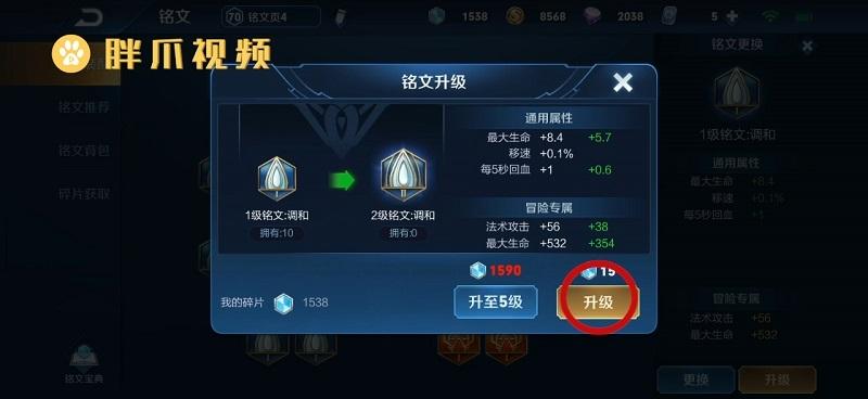 怎么购买铭文王者荣耀(2)