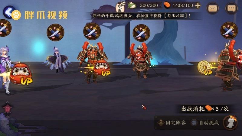 阴阳师椒图哪里多(4)