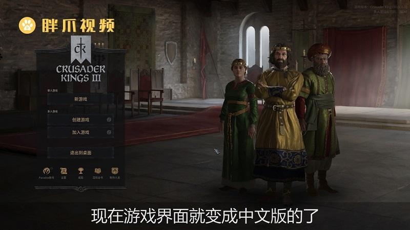 王国风云3中文设置(5)
