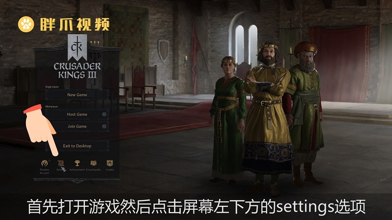 王国风云3中文设置(1)