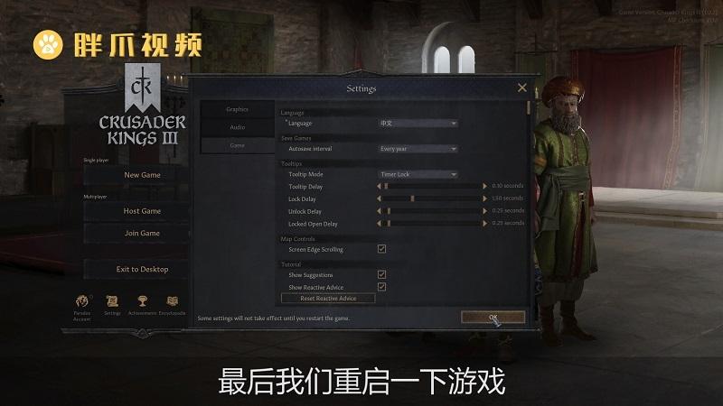 王国风云3中文设置(3)