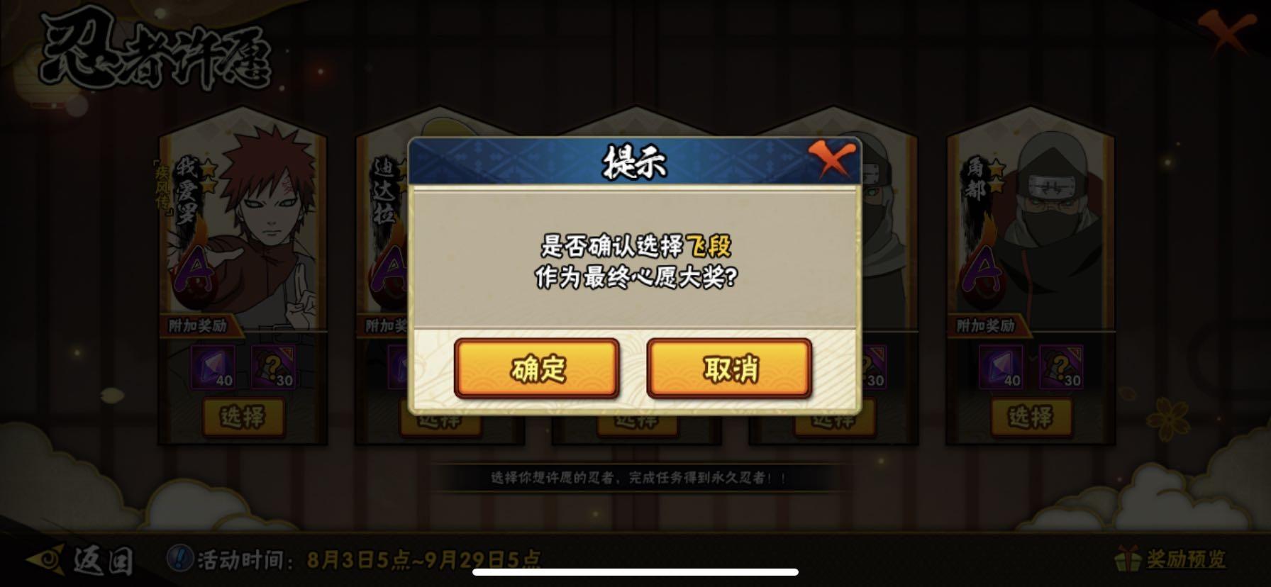 火影忍者手游忍者许愿选哪个(3)