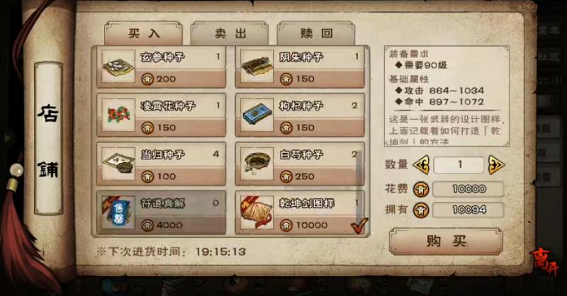 烟雨江湖乾坤剑怎么获得(3)