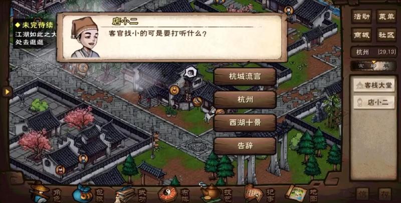 烟雨江湖丁小飞杭州小二打听怎么触发不了(4)