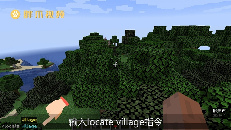 我的世界传送村庄指令(2)