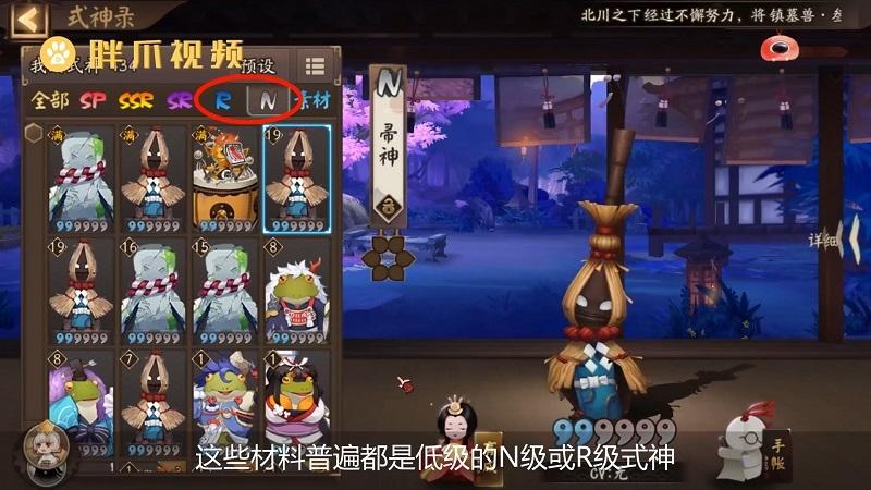 阴阳师狗粮是什么(1)