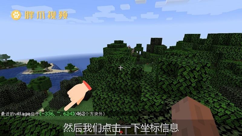 我的世界传送村庄指令(4)