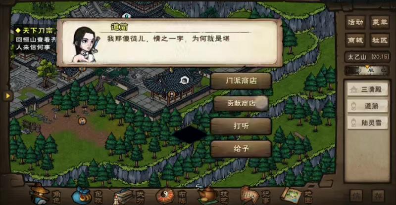 烟雨江湖乾坤剑怎么获得(2)