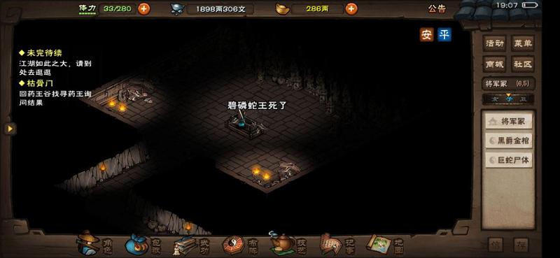 烟雨江湖蛇肉怎么得(3)