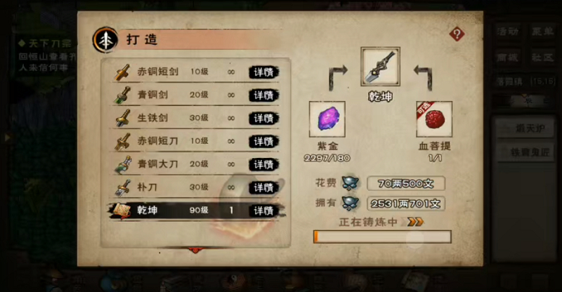 烟雨江湖乾坤剑怎么获得(4)