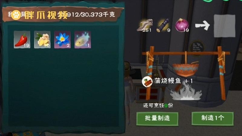 创造与魔法鳗鱼食谱(3)