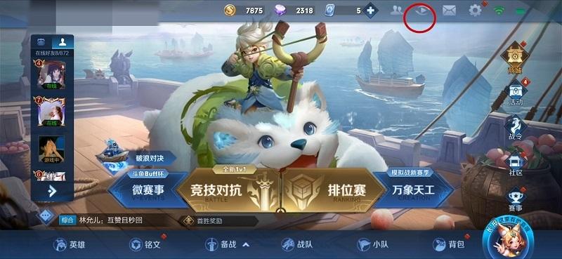 王者荣耀对战视频回放在哪看(5)