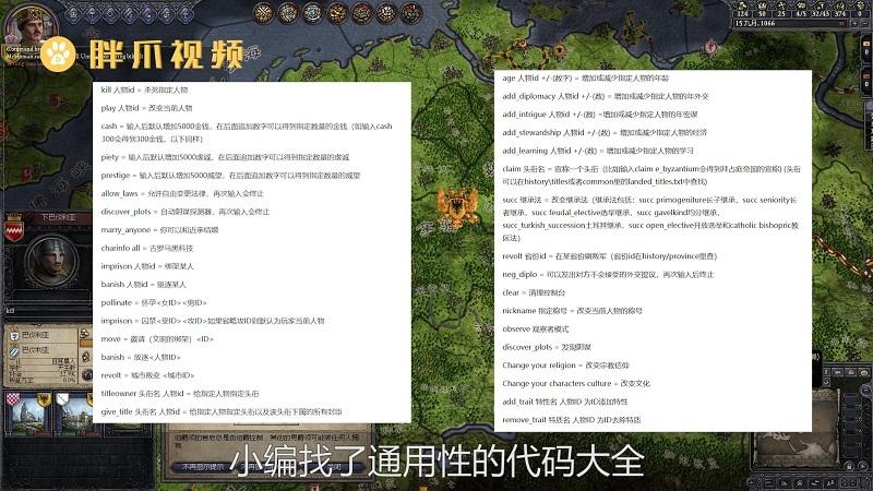 王国风云2控制台代码(4)