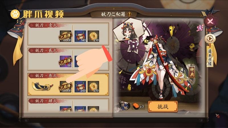 阴阳师雨女哪里多(4)