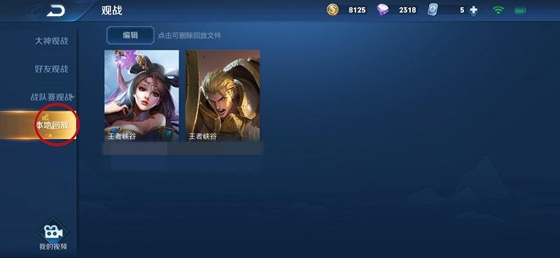 王者荣耀对战视频回放在哪看(6)