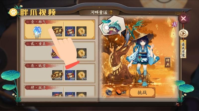 阴阳师童男哪里多(4)