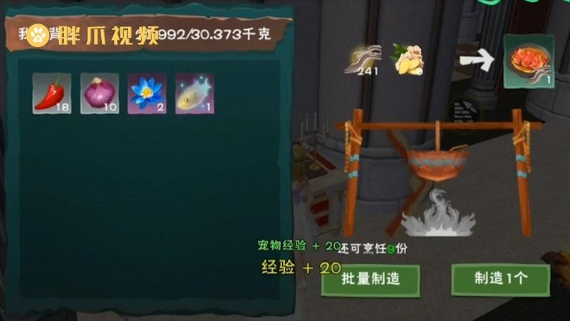 创造与魔法鳗鱼食谱(4)