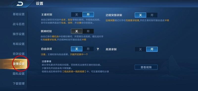 王者荣耀对战视频回放在哪看(2)